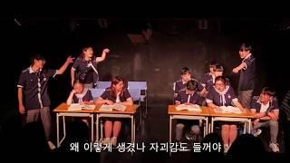 뮤지컬 라인 - 왕따, 놀림(비꼬지마, You rais…