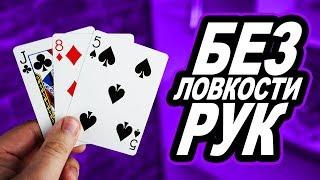 САМЫЙ ЛУЧШИЙ ФОКУС С КАРТАМИ БЕЗ ЛОВКОСТИ РУК / ОБУЧЕНИЕ