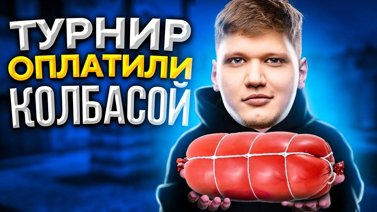 Призовые Колбасой на турнире / Симплу сняли БАН / Бустер заболел(