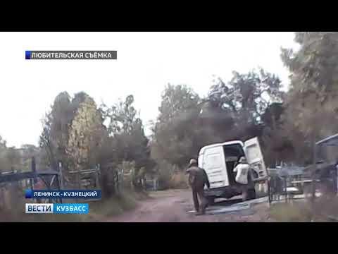 Видео: в Ленинске-Кузнецком неизвестные разворовывают кладбище