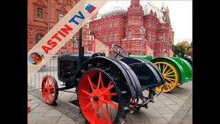 Смотреть видео Москва. Выставка тракторов. Эволюция тяговой силы! онлайн
