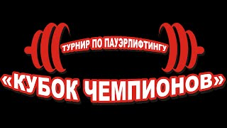 "Турнир по пауэрлифтингу ""Кубок чемпионов"" - Powerlifting Tournament ""Champions Cup"""