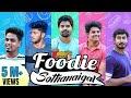 أغنية Foodie Sothanaigal | Food Lover's