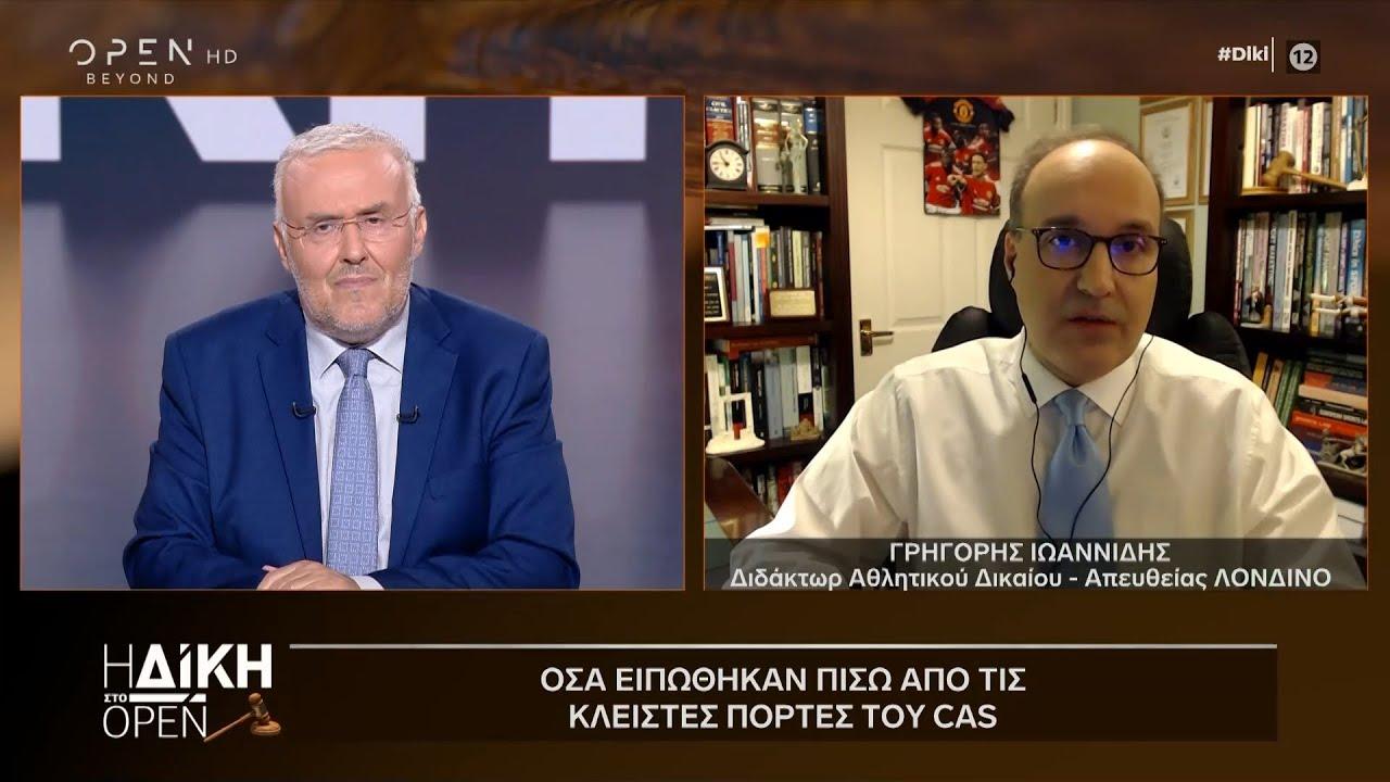 Όσα ειπώθηκαν πίσω από τις κλειστές πόρτες του CAS - Η Δίκη στο OPEN 06/07/2020   OPEN TV
