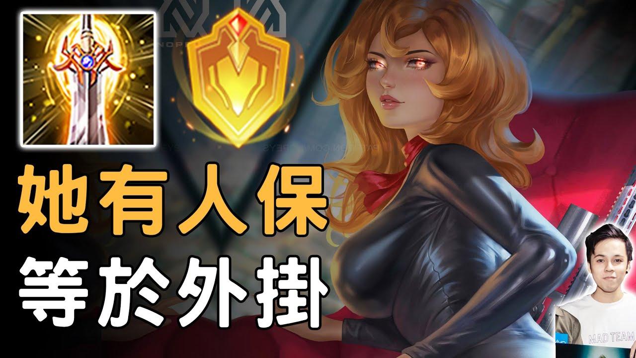 【傳說對決】🔥她有人保護就能變新版的外掛🔥因為不可能輸😱但別再把她當成射手了😂 【MAD Team】【Liên Quân】字幕 Subtitle TH VN ENG JP ID KR