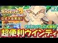 【ポケモンSM】ウインディ大活躍!ダブルバトル公式大会!対戦実況!後編 【ポケモンサン ムーン】