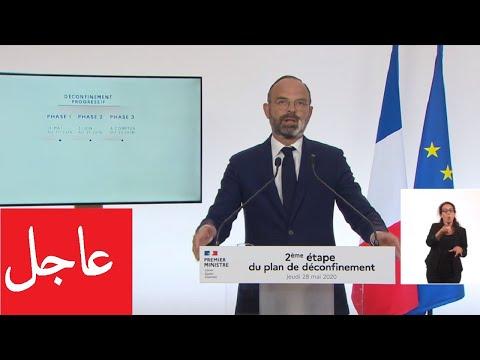 عاجل: رئيس الوزراء الفرنسي يعلن عن السيطرة على وتيرة تفشي فيروس كورونا  - نشر قبل 12 ساعة