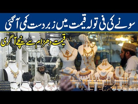 Biggest Decrease In Gold Prices | Breaking News - Lahore News HD