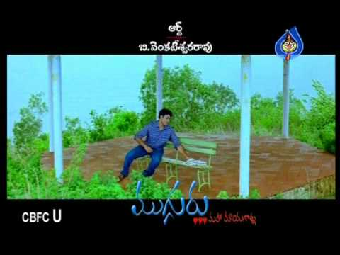 Mugguru Movie Trailer