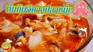 ซดร้อนๆ ต้มง่ายๆ กิมจิคางหมึกใส่ไข่ (สูตรอาหารชาวหอ) kimchi recipes