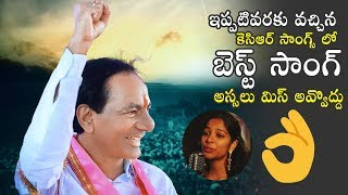 Best Birthday Song   KCR Special Birthday Songs   TRS Party   KTR   Kavitha   Political Qube