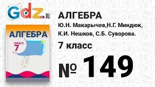 № 149- Алгебра 7 класс Макарычев