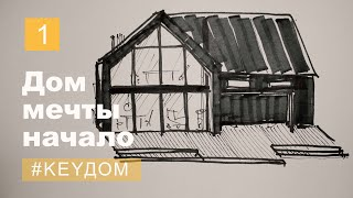 Как построить дом-мечты. Каркасный дом за 9 месяцев! Реальная история (1 серия)