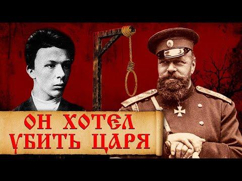 За что Александр 3 казнил брата Ленина? Малоизвестные факты из биографии Александра Ульянова