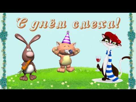1 апреля - Как поздравить с Днем Рождения