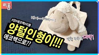 [리폼]양털인형으로 에코백 리폼!!!!!Echo bag…