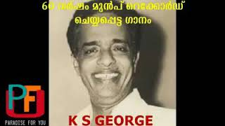 Christian Spiritual Song by K.S.George