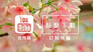 Gambar cover Audio Library 音樂庫 免費背景音樂下載 歌名: Spring In My Step 作者: Silent Partner