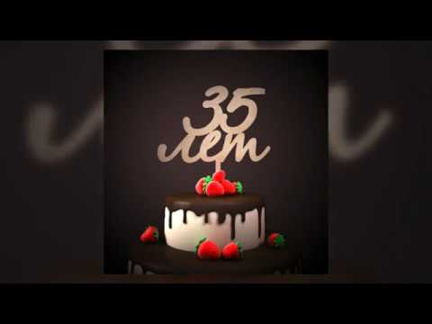 Поздравления с юбилеем 35 лет женщине - Как поздравить с Днем Рождения