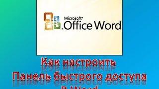 Как настроить панель быстрого доступа в Word