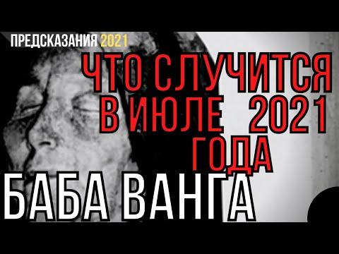Предсказания 2021. Баба Ванга. Что Случится В Июле 2021 Года.