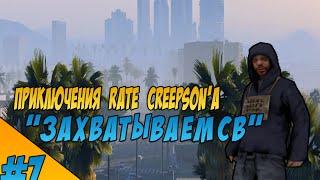 Приключения Rate Creepson'a | #7 | Вызываем Ринго и захватываем базу СВ | Advance RP Chocolate
