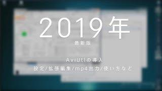 【AviUtl】2019年最新版!AviUtlの導入~拡張編集、x264 MP4出力、少しだけ使い方の説明など