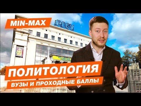 ПОЛИТОЛОГИЯ - КАК ПОСТУПИТЬ? | Проходные баллы в вузы Москвы и Питера