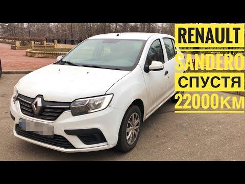 Личный опыт эксплуатации машины Renault Sandero спустя 22000км