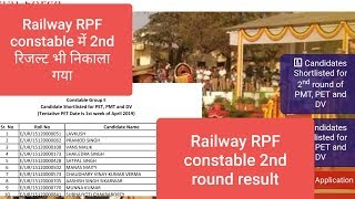 Railway RPF constable 2nd round result,Railway RPF constable में 2nd रिजल्ट भी निकाला गया,group E