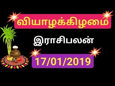 17-01-2019 - இன்றைய ராசி பலன் | Indraya Rasi Palan