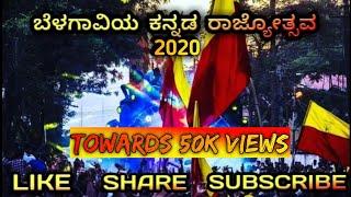 ನಮ್ಮ ಬೆಳಗಾವಿ  ನಮ್ಮ ಹೆಮ್ಮೆ  namma belagavi song   plz subscribe and like this video  