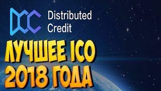 Как заработать в интернете DCC лучшее ICO 2018 года Заработать криптовалюту в интернете