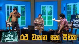 ITN Television Iskole - (2021-01-09) | ITN Thumbnail