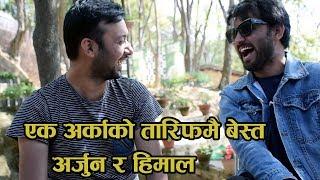 एकअर्काको तारिफमै बेस्त अर्जुन र हिमाल  || Arjun Pokhrel & Himal Sagar