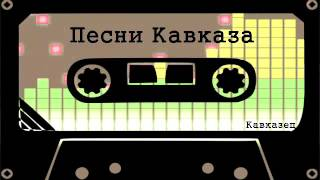 Песни Кавказа Казан Казиев За окном барабанил дождь