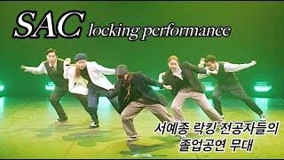 서예종 락킹 전공자들의 졸업공연 무대 | SAC loc…