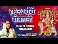 HUM TA BOBBY BOLATAANI | Bhojpuri Song | Sunita Yadav | T-Series HamaarBhojpuri