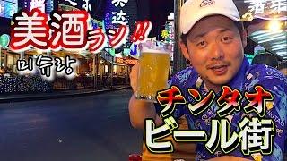 【PAKUPAKU】中国チンタオのビールフェスティバルに行ってきた!美酒ラン #12