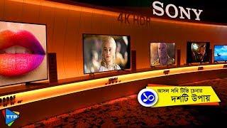 আসল সনি টিভি চেনার দশটি উপায়