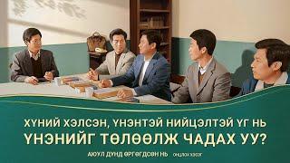 Киноны хэсэг: Хүний хэлсэн, үнэнтэй нийцэлтэй үг нь үнэнийг төлөөлж чадах уу? (Монгол хэлээр)