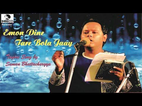 Emono Dine Tare | Bengali Tagore Song | Suman Bhattacharyya