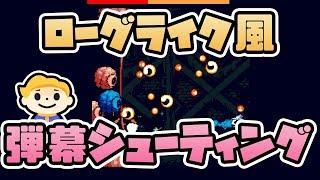 【Monolith】ローグライク風ドット絵弾幕シューティング モノリス【VTuber実況】