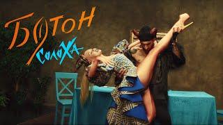 Смотреть клип Солоха - Бутон