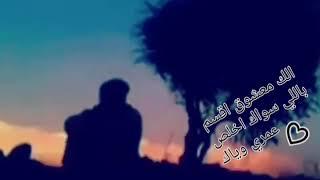 الك  معشوق☆\ اقسم باللي سواك اخلص عمري وياك اجمل اغنيه الك معشوق♡\