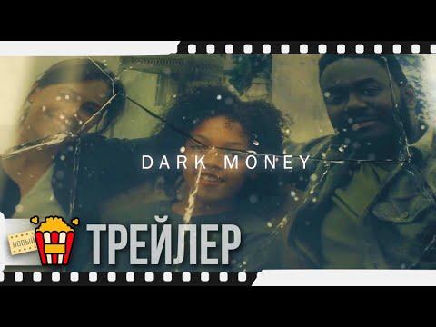 ГРЯЗНЫЕ ДЕНЬГИ — Русский трейлер | 2019 | Новые трейлеры