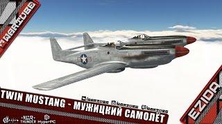 Twin Mustang - 'Мужицкий самолёт' | War Thunder