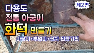 전통 아궁이 가마솥 화덕만들기 2편 [아궁이/부넘이벽/…