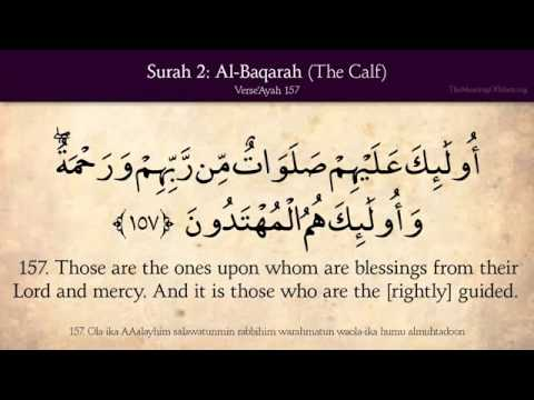 002 Quran Surah Al Baqara The Cow Audio English translation سورة البقرة مترجمة