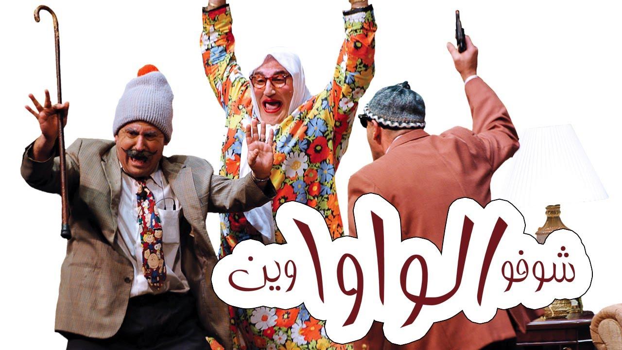 "Im Hussein - Shoufou Alwawa Wayn - Full  - ""المسرحية الكاملة ""شوفو الواوا وين"